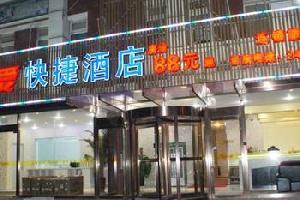 天津大城小爱快捷酒店(双东路店)