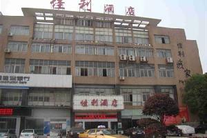 长沙佳利酒店