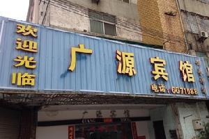 韶关广源宾馆