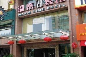 嘉兴温泰128宾馆