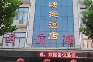 吴桥渝信快捷酒店