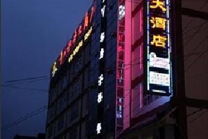 青川兴平大酒店