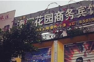 荣县澳门花园商务宾馆