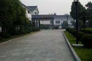 淮安迎宾馆