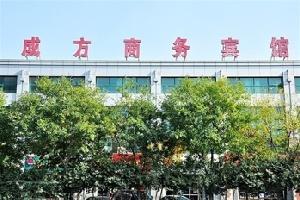 潍坊成方商务宾馆