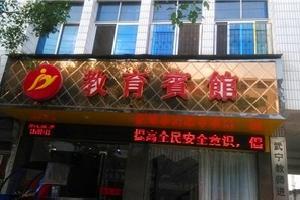 武宁教育宾馆