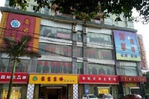 重庆海都宾馆