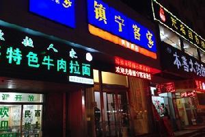 青岛镇宁客家快捷酒店