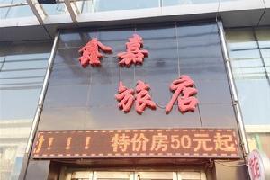 鞍山鑫嘉旅店