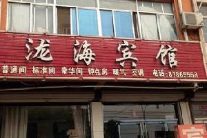 济南泷海宾馆