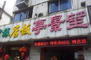 常州望景亭旅店