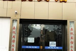 重庆鑫悦商务宾馆