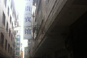 桂林富贵宾馆