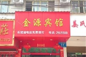 广丰金源宾馆