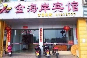惠安崇武尚城酒店(原金海岸宾馆)