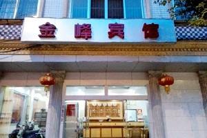 上林县金峰宾馆