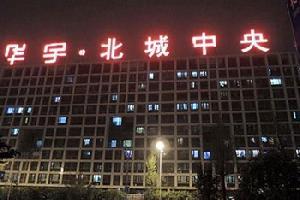 重庆渝遂商务宾馆