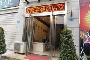 重庆吉姆睿驰商务酒店