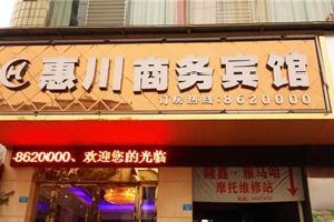 宜宾惠川商务宾馆
