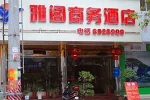 乐昌雅阁商务酒店