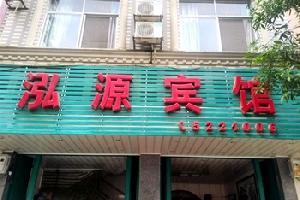 上林县泓源宾馆(南宁)