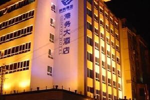 水富港务大酒店