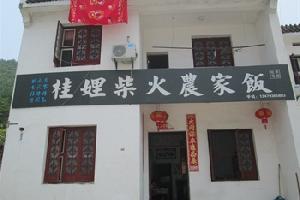婺源江湾桂娌农家饭