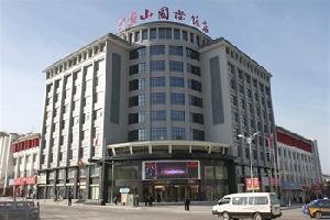 固原六盘山国际酒店