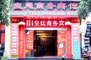 桂林皇廷商务酒店
