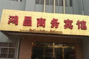 文安鸿昌商务宾馆
