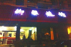 南京御雅旅馆