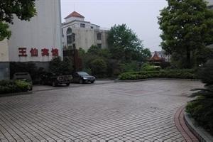 郴州王仙宾馆
