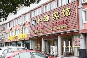 宁波和源宾馆
