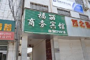 洛川县福丽商务宾馆