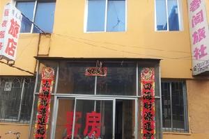 丹东满春阁旅店