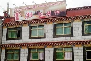 拉萨富湘宾馆