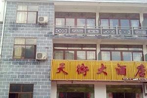 金寨县天街大酒店