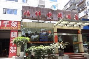 福州鴻祥快捷酒店