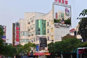 广元和谐宾馆