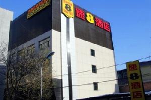 速8酒店(乌鲁木齐南湖店)