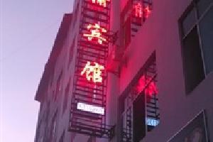 文山百愉商务宾馆(富宁县)
