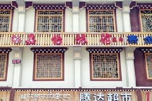 甘南市嘉怡旅馆