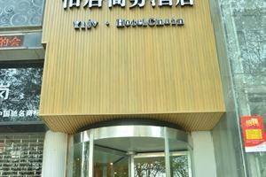 偃师天玺精品酒店