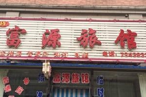 营口富源旅馆