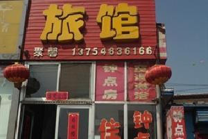 清徐聚馨旅馆