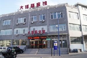 大同大福驿宾馆(矿务局)