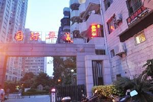 皇盛公寓酒店(泉州华城店)