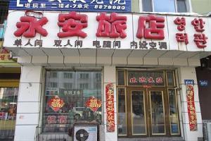 牡丹江永安旅馆