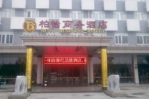 江门柏怡商务酒店