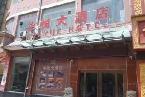 洛川县华悦大酒店